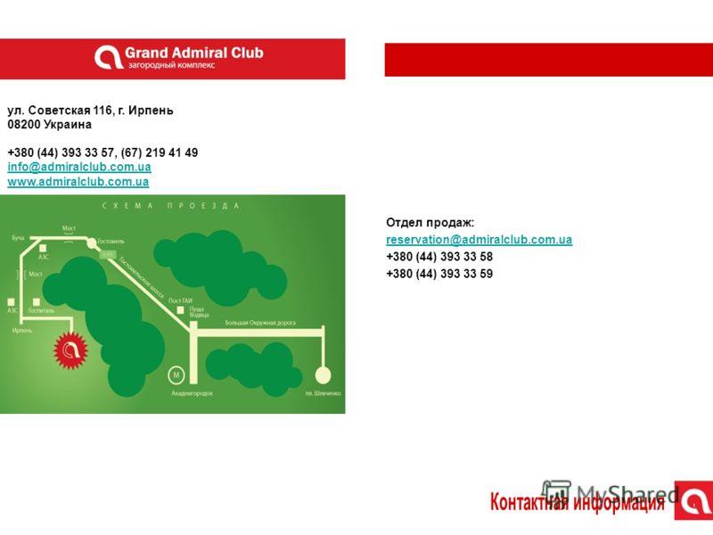 Отдел продаж: reservation@admiralclub.com.ua +380 (44) 393 33 58 +380 (44) 393 33 59 ул. Советская 116, г. Ирпень 08200 Украина +380 (44) 393 33 57, (67) 219 41 49 info@admiralclub.com.ua www.admiralclub.com.ua
