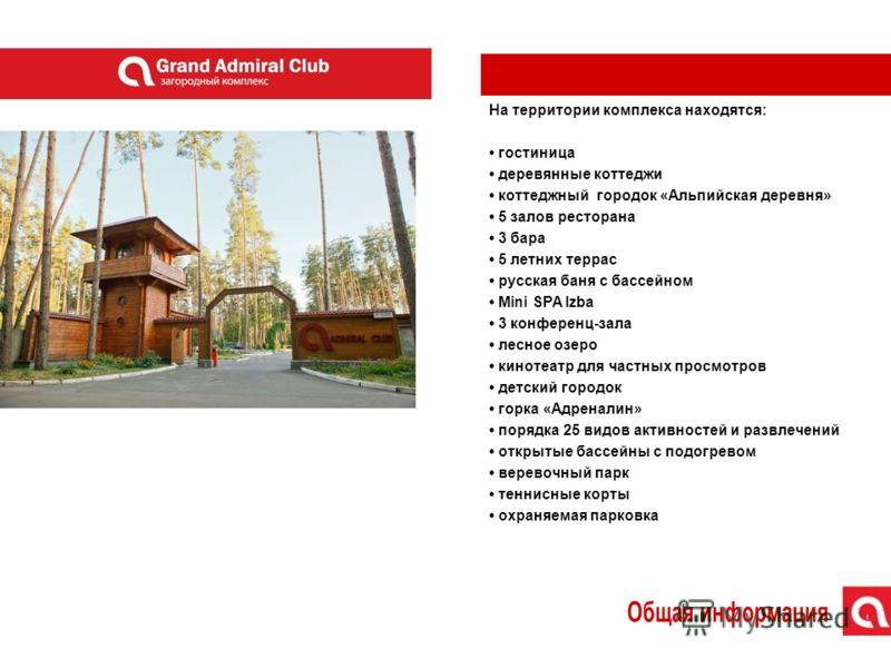 На территории комплекса находятся: гостиница деревянные коттеджи коттеджный городок «Альпийская деревня» 5 залов ресторана 3 бара 5 летних террас русская баня с бассейном Mini SPA Izba 3 конференц-зала лесное озеро кинотеатр для частных просмотров де