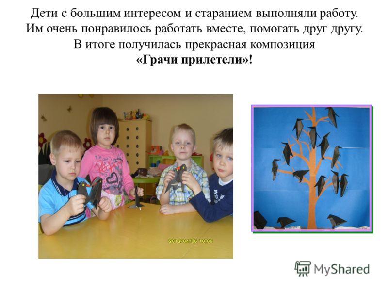Дети с большим интересом и старанием выполняли работу. Им очень понравилось работать вместе, помогать друг другу. В итоге получилась прекрасная композиция «Грачи прилетели»!