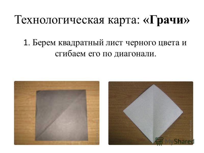 Технологическая карта: «Грачи» 1. Берем квадратный лист черного цвета и сгибаем его по диагонали.