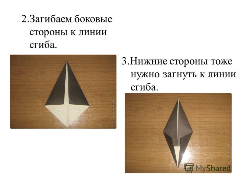 2.Загибаем боковые стороны к линии сгиба. 3.Нижние стороны тоже нужно загнуть к линии сгиба.