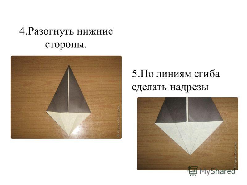4.Разогнуть нижние стороны. 5.По линиям сгиба сделать надрезы