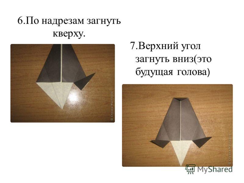 6.По надрезам загнуть кверху. 7.Верхний угол загнуть вниз(это будущая голова )