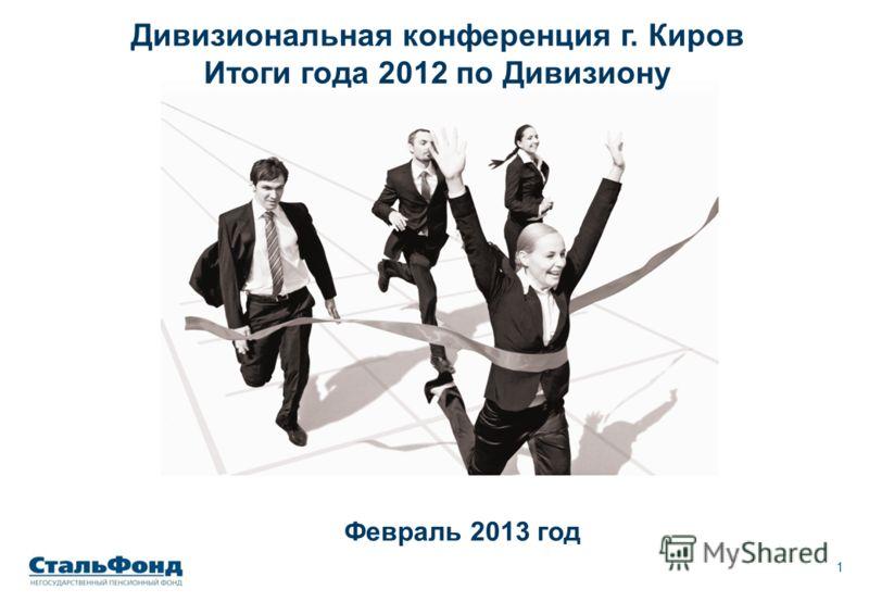 1 Февраль 2013 год Дивизиональная конференция г. Киров Итоги года 2012 по Дивизиону