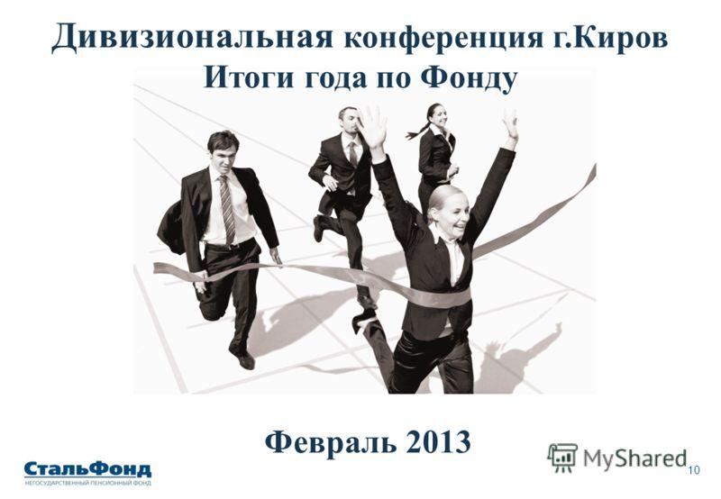 10 Дивизиональная конференция г.Киров Итоги года по Фонду Февраль 2013