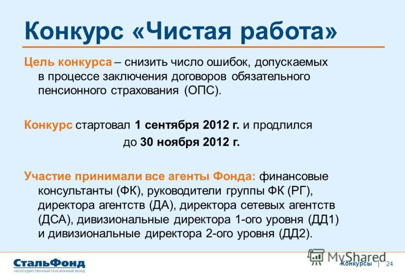 24 Конкурс «Чистая работа» Цель конкурса – снизить число ошибок, допускаемых в процессе заключения договоров обязательного пенсионного страхования (ОПС). Конкурс стартовал 1 сентября 2012 г. и продлился до 30 ноября 2012 г. Участие принимали все аген