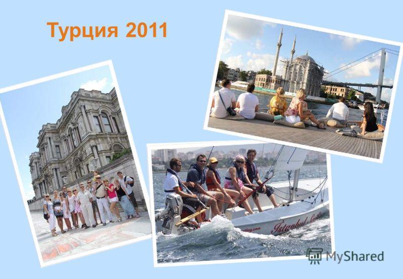 36 Турция 2011