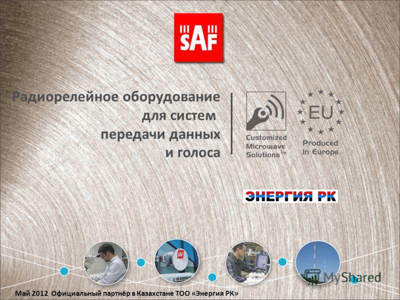 Радиорелейное оборудование для систем передачи данных и голоса Май 2012 Официальный партнёр в Казахстане ТОО «Энергия РК»