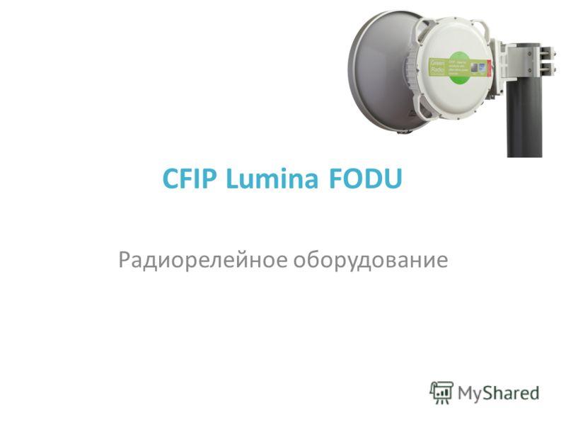 CFIP Lumina FODU Радиорелейное оборудование