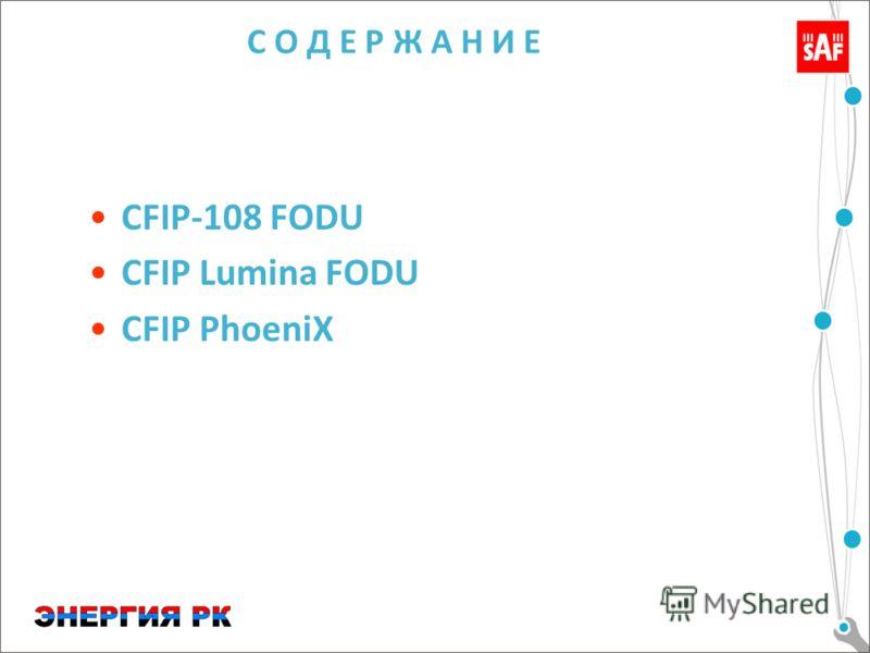 С О Д Е Р Ж А Н И Е CFIP-108 FODU CFIP Lumina FODU CFIP PhoeniX