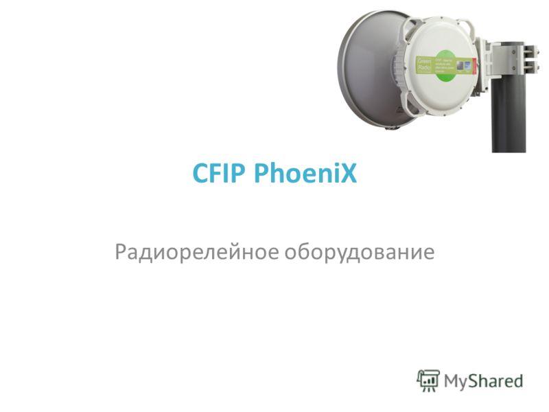 CFIP PhoeniX Радиорелейное оборудование