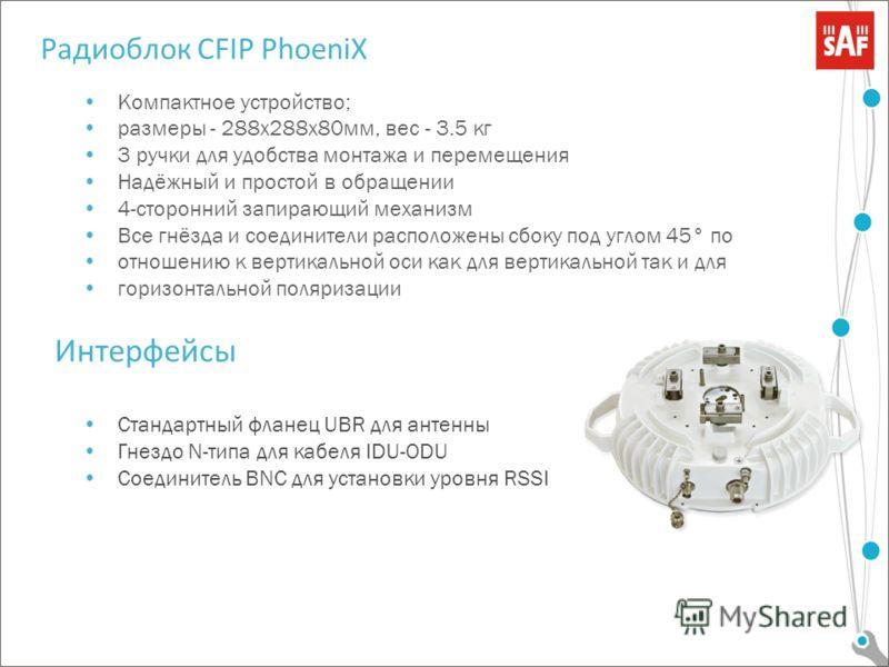 Радиоблок CFIP PhoeniX Компактное устройство; размеры - 288х288х80мм, вес - 3.5 кг 3 ручки для удобства монтажа и перемещения Надёжный и простой в обращении 4-сторонний запирающий механизм Все гнёзда и соединители расположены сбоку под углом 45° по о