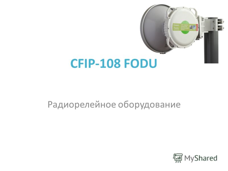 CFIP-108 FODU Радиорелейное оборудование