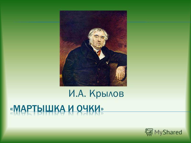 И.А. Крылов
