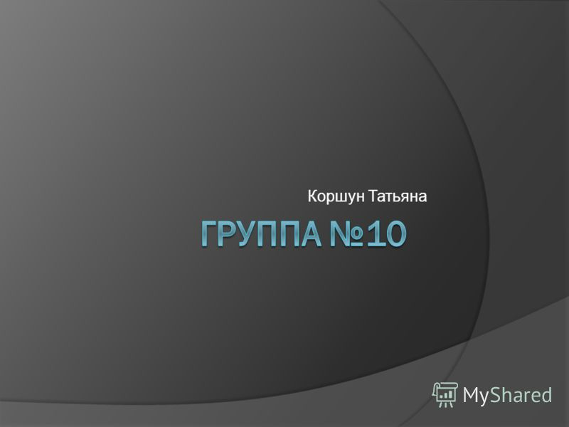 Коршун Татьяна
