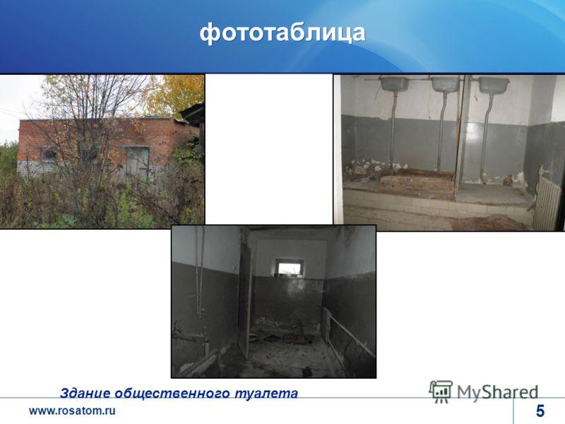 www.rosatom.ru фототаблица 5 Здание общественного туалета