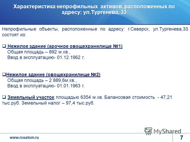 www.rosatom.ru 7 Характеристика непрофильных активов, расположенных по адресу: ул.Тургенева, 33 7 Программа деятельности ГК до 2015 года Повышение эффективности корпоративной системы управления Формирования лояльного, мотивированного и квалифицирован
