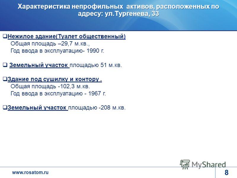www.rosatom.ru 8 Характеристика непрофильных активов, расположенных по адресу: ул.Тургенева, 33 8 Программа деятельности ГК до 2015 года Повышение эффективности корпоративной системы управления Формирования лояльного, мотивированного и квалифицирован