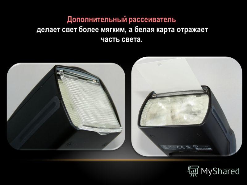 Дополнительный рассеиватель делает свет более мягким, а белая карта отражает часть света.