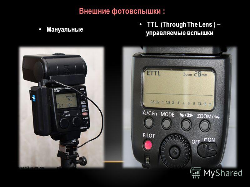 Внешние фотовспышки : Мануальные TTL (Through The Lens ) – управляемые вспышки