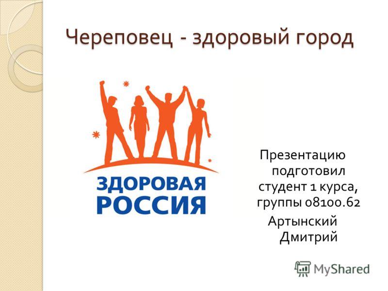 Череповец - здоровый город Презентацию подготовил студент 1 курса, группы 08100.62 Артынский Дмитрий