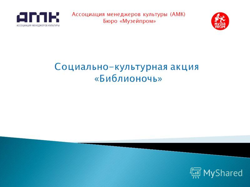 Ассоциация менеджеров культуры (АМК) Бюро «Музейпром»