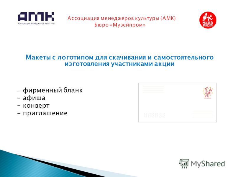 Макеты с логотипом для скачивания и самостоятельного изготовления участниками акции - фирменный бланк - афиша - конверт - приглашение