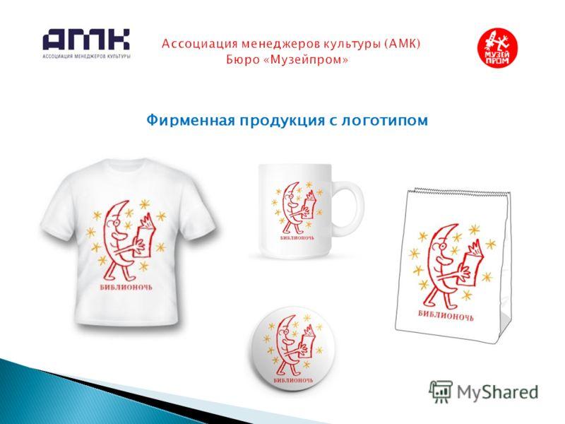 Фирменная продукция с логотипом