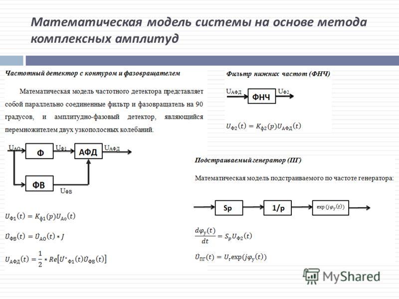 Математическая модель системы на основе метода комплексных амплитуд