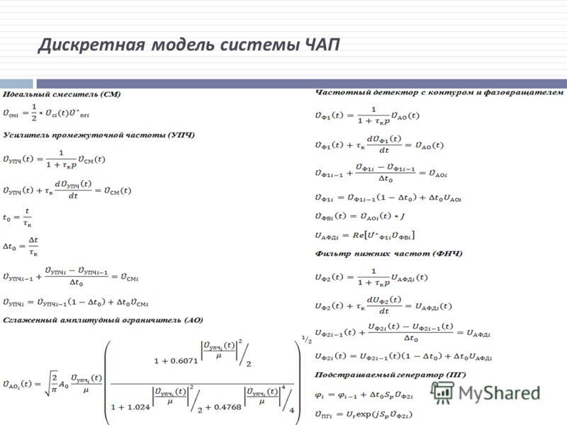 Дискретная модель системы ЧАП