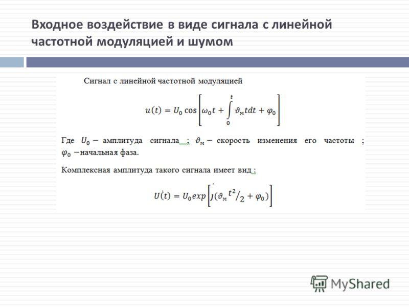 Входное воздействие в виде сигнала с линейной частотной модуляцией и шумом