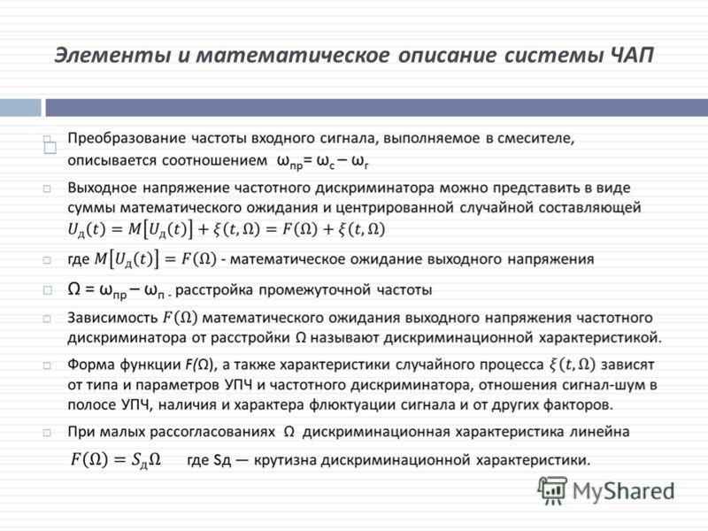 Элементы и математическое описание системы ЧАП