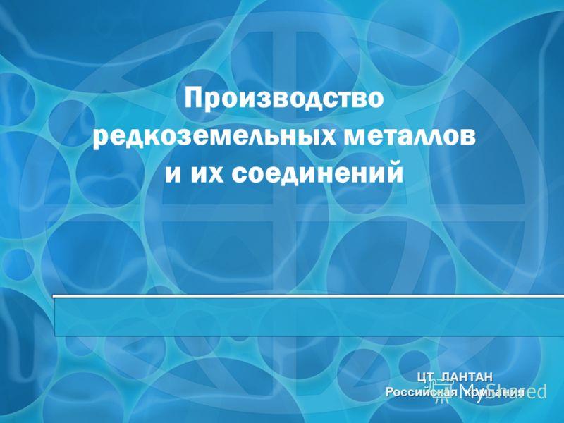 Производство редкоземельных металлов и их соединений ЦТ ЛАНТАН Российская компания