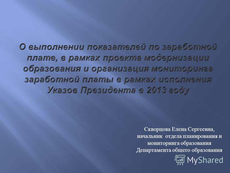 Скворцова Елена Сергеевна, начальник отдела планирования и мониторинга образования Департамента общего образования