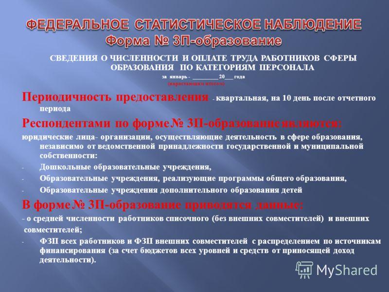 СВЕДЕНИЯ О ЧИСЛЕННОСТИ И ОПЛАТЕ ТРУДА РАБОТНИКОВ СФЕРЫ ОБРАЗОВАНИЯ ПО КАТЕГОРИЯМ ПЕРСОНАЛА за январь - _________ 20___ года (нарастающим итогом) Периодичность предоставления - квартальная, на 10 день после отчетного периода Респондентами по форме 3П-