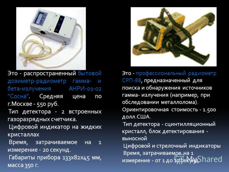 Это - распространенный бытовой дозиметр-радиометр гамма- и бета-излучения АНРИ-01-02