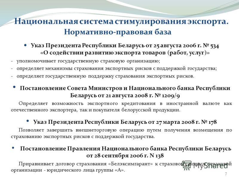 Национальная система стимулирования экспорта. Нормативно-правовая база Указ Президента Республики Беларусь от 25 августа 2006 г. 534 «О содействии развитию экспорта товаров (работ, услуг)» - уполномочивает государственную страховую организацию; - опр