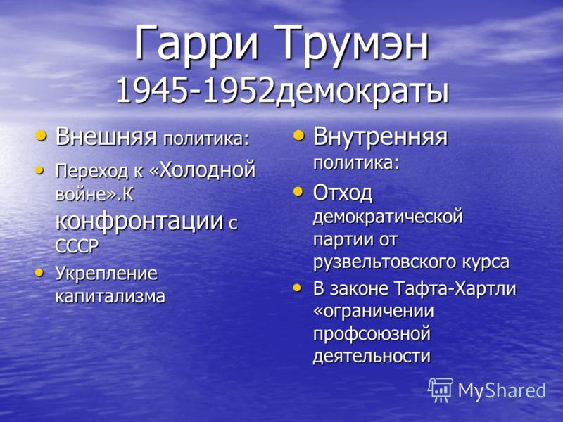 По теме президенты сша с 1945 по