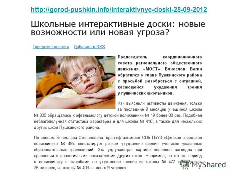 http://gorod-pushkin.info/interaktivnye-doski-28-09-2012