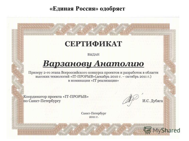 «Единая Россия» одобряет