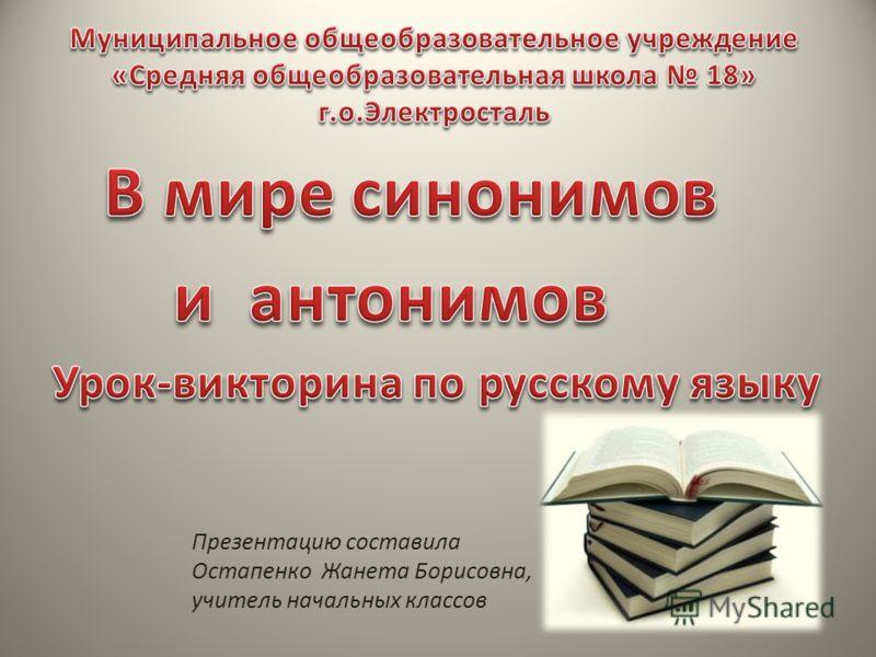Презентацию составила Остапенко Жанета Борисовна, учитель начальных классов