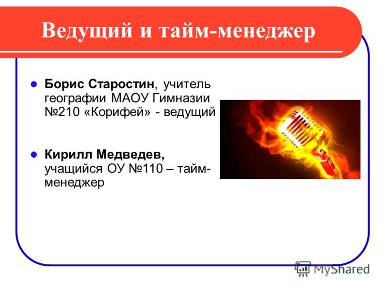 Ведущий и тайм-менеджер Борис Старостин, учитель географии МАОУ Гимназии 210 «Корифей» - ведущий Кирилл Медведев, учащийся ОУ 110 – тайм- менеджер