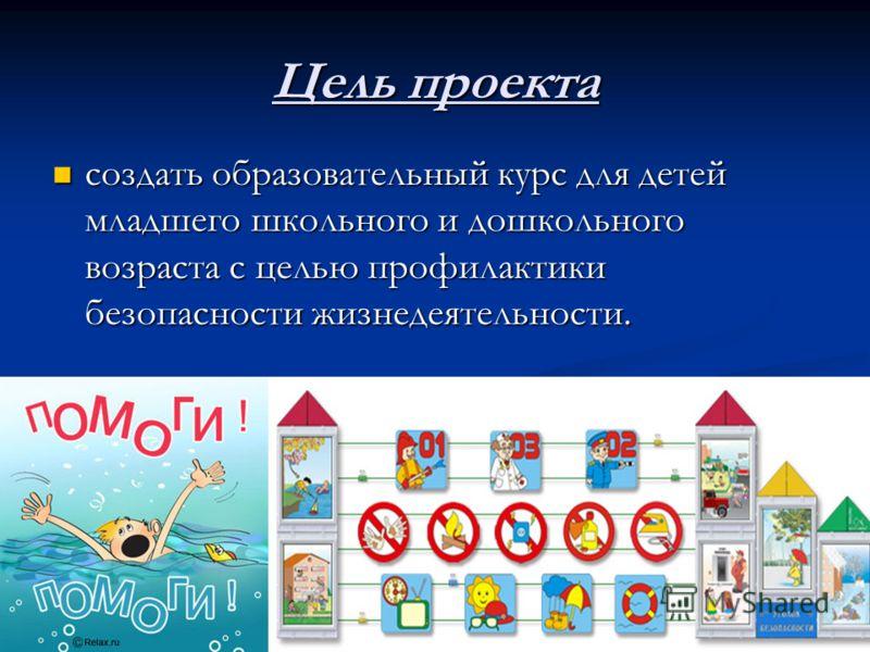 Цель проекта создать образовательный курс для детей младшего школьного и дошкольного возраста c целью профилактики безопасности жизнедеятельности. создать образовательный курс для детей младшего школьного и дошкольного возраста c целью профилактики б