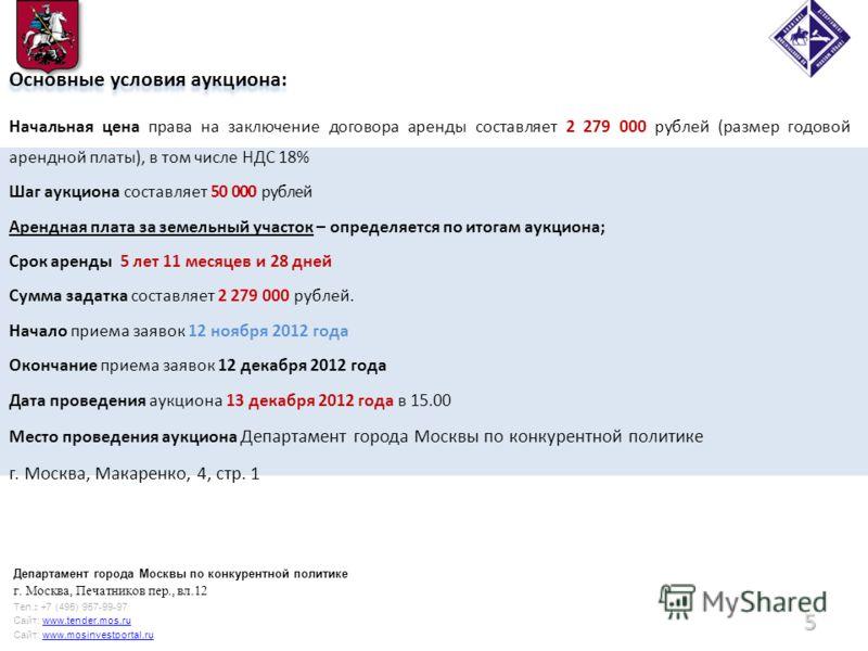 Основные условия аукциона: Начальная цена права на заключение договора аренды составляет 2 279 000 рублей (размер годовой арендной платы), в том числе НДС 18% Шаг аукциона составляет 50 000 рублей Арендная плата за земельный участок – определяется по