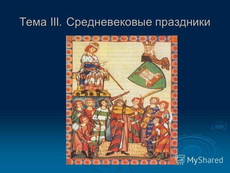 Тема III. Средневековые праздники