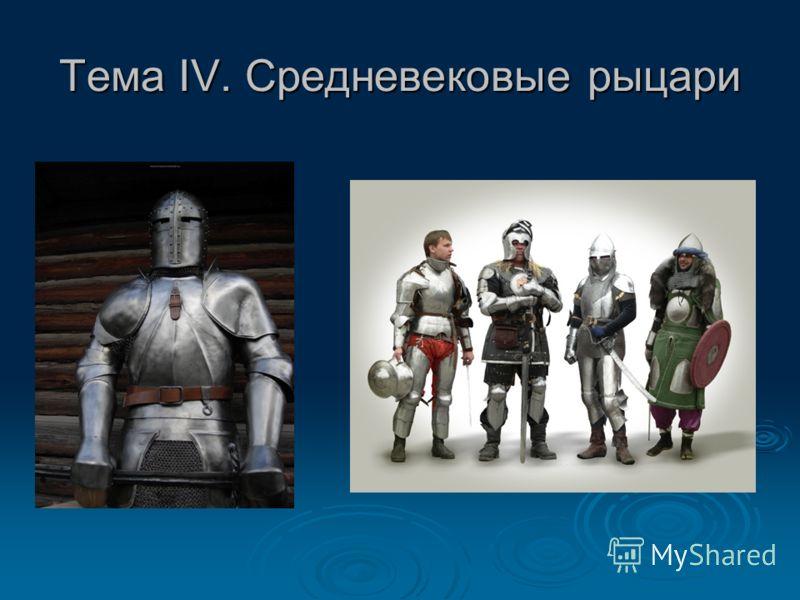 Тема IV. Средневековые рыцари