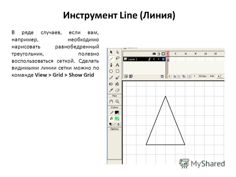 Инструмент Line (Линия) В ряде случаев, если вам, например, необходимо нарисовать равнобедренный треугольник, полезно воспользоваться сеткой. Сделать видимыми линии сетки можно по команде View > Grid > Show Grid