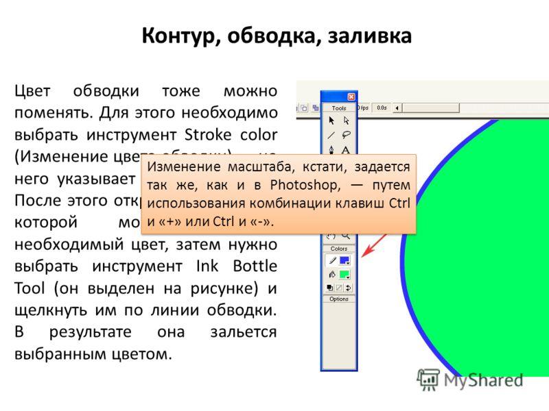 Контур, обводка, заливка Цвет обводки тоже можно поменять. Для этого необходимо выбрать инструмент Stroke color (Изменение цвета обводки) на него указывает красная стрелка. После этого откроется палитра, в которой можно выбрать необходимый цвет, зате