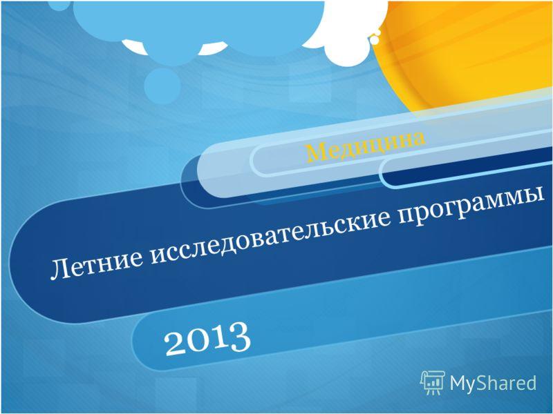 Летние исследовательские программы 2013 Медицина