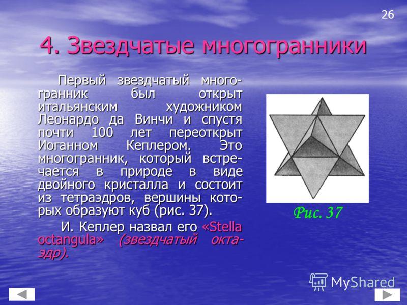4. Звездчатые многогранники Первый звездчатый много- гранник был открыт итальянским художником Леонардо да Винчи и спустя почти 100 лет переоткрыт Иоганном Кеплером. Это многогранник, который встре- чается в природе в виде двойного кристалла и состои